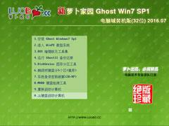 萝卜家园 GHOST WIN7 SP1 X86 电脑城装机版 V2016.07 (32位)