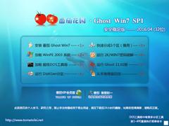 番茄花园 GHOST WIN7 SP1 X86 安全稳定版 V2016.04 (32位)
