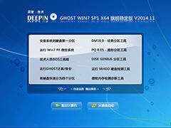 深度技术 GHOST WIN7 SP1 X64 旗舰稳定版 V2014.11